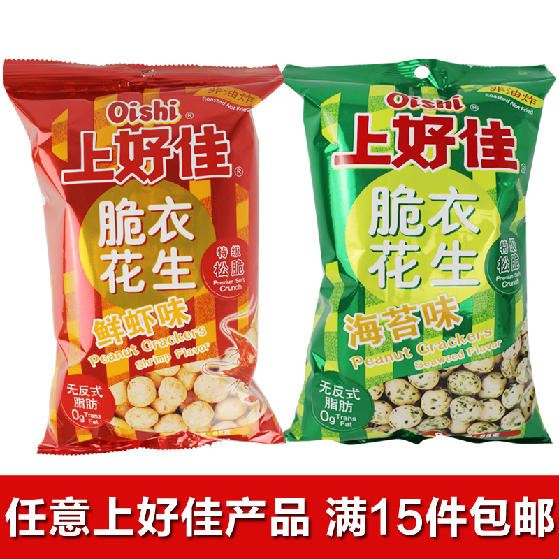 Oishi peanut brittle 85g bags of seaweed/not fried shrimp flavor casual office puffed snack