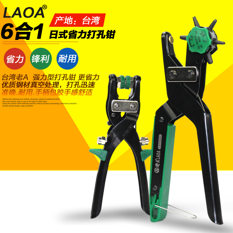 Old a japanese effort belt punch pliers belt hole punch hole drilling machine drilling pressure pliers