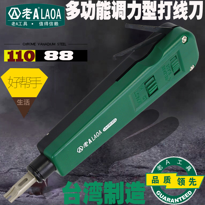 Old a tune force type 110/88 patch panel network module wire cutter card line knife fight thread LA195301