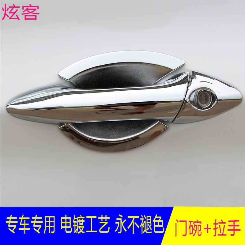 Old and new ford focus fiesta wing stroke maverick fu rui si modified parts for automobile door handle bowl