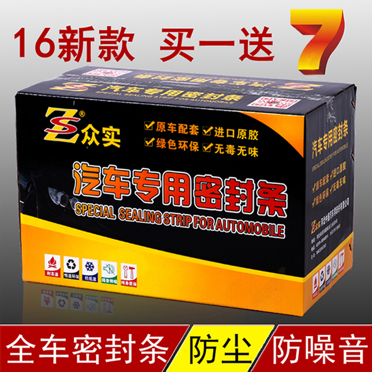 Old and new mazda 3/6 angke sierra cx5 ate zi rui wing m2 dedicated whole car automotive sealing strip soundproof