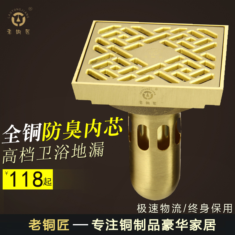 Old coppersmith full copper odor floor drain bathroom decoration end kitchen premises shower drain floor drain odor thickening GD10101