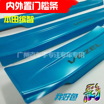 Old honda bin bin chi chi threshold strip riders chi bin bin bin chi chi threshold welcome pedal threshold strip special stainless steel