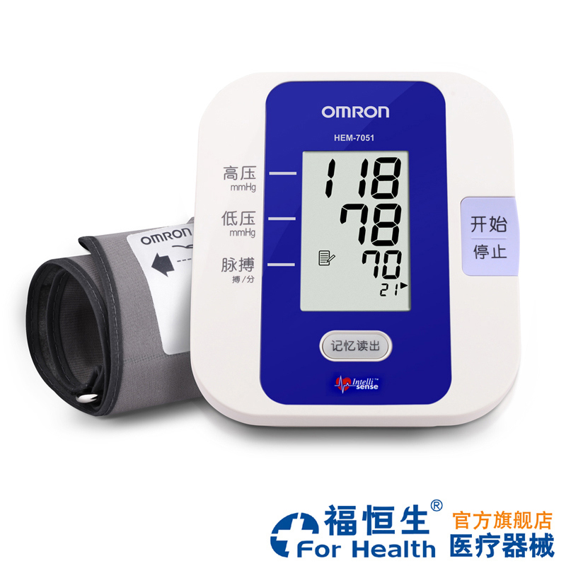 Omron blood pressure monitor hem-7051 household electronic sphygmomanometer upper arm automatic blood pressure measurement instruments