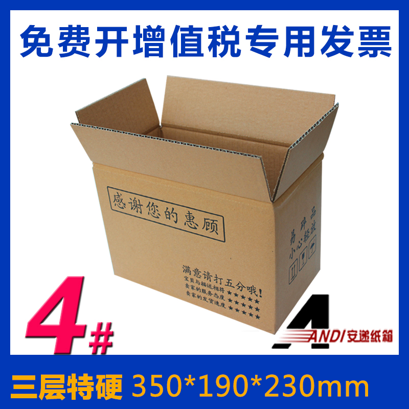 On delivery of printed cardboard boxes custom three special hardware on 4 taobao special courier bag packing box shoe box