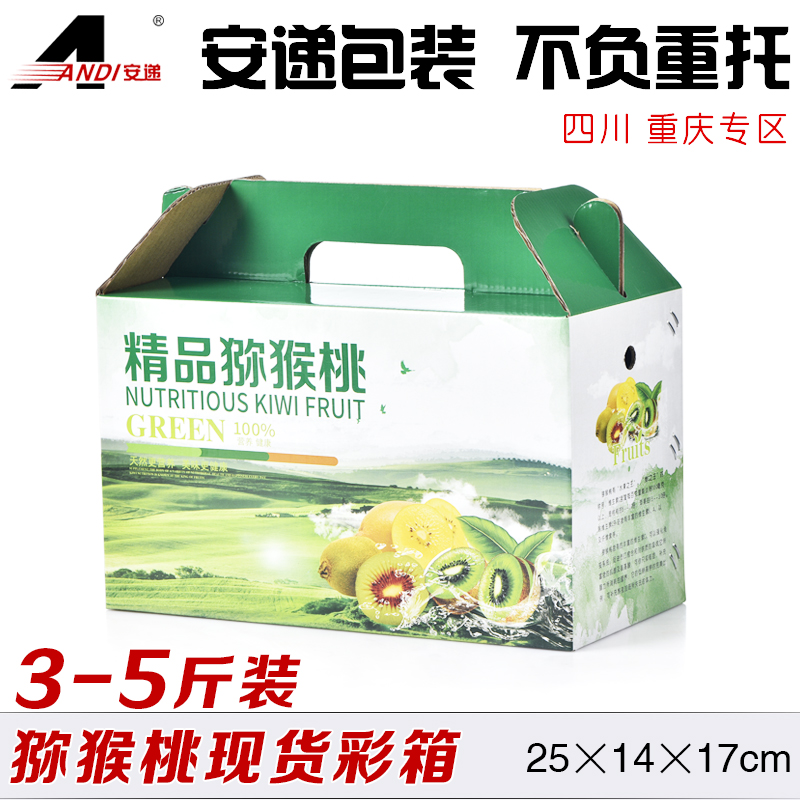 On delivery of three to five loaded kiwi fruit color box packaging carton box portable fruit gift box 25 14 17 sichuan