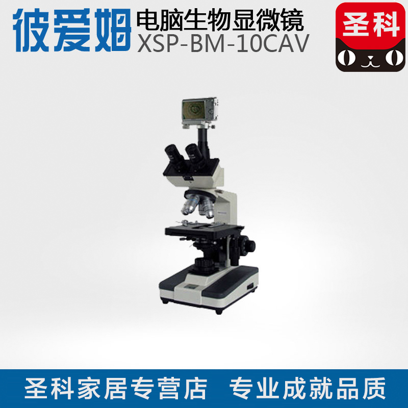 On haibiaimu computer XSP-BM-10CAC biological microscope/laboratory biological microscope