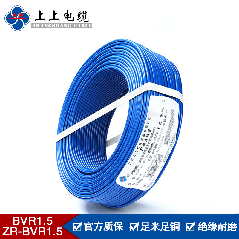 On the cable (zr) stranded cord bvr1.5 square copper wire home improvement retardant wire