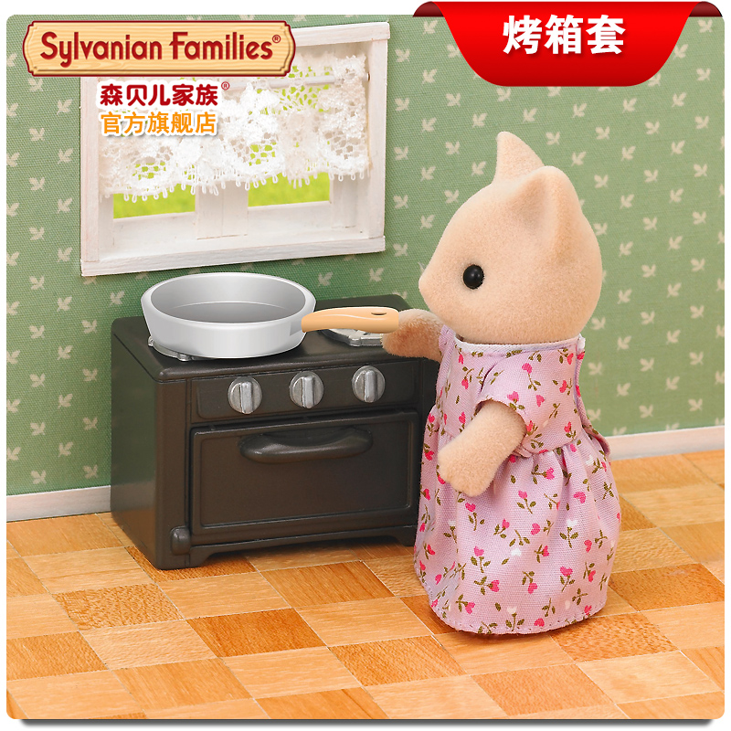 One of the epoch semipkg children sylvanian family treasure kitchen oven 16168 sets of children's toys girls play house furniture