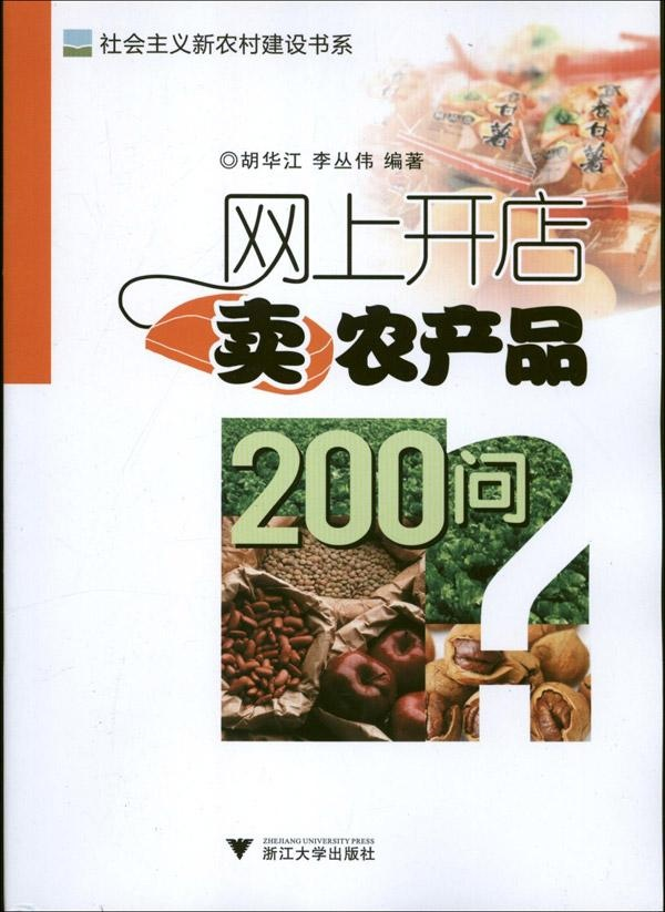 Online shop selling agricultural products 200 ask genuine popular books of electronic commerce