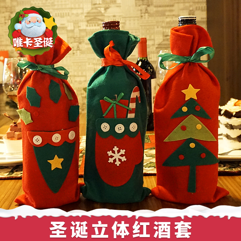 Only card red wine champagne wine bottle gift set christmas gift bag set of creative restaurant decorations bag