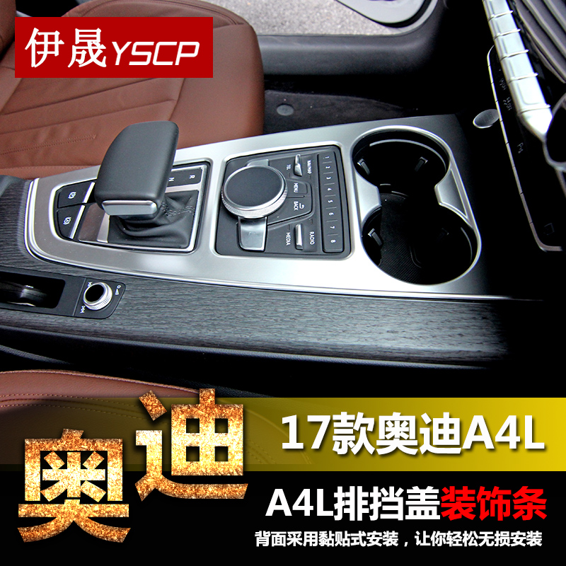 Only iraqi 17 audi a4l stalls decorative cover cigarette lighter decorative cover new audi a4l special modified interior