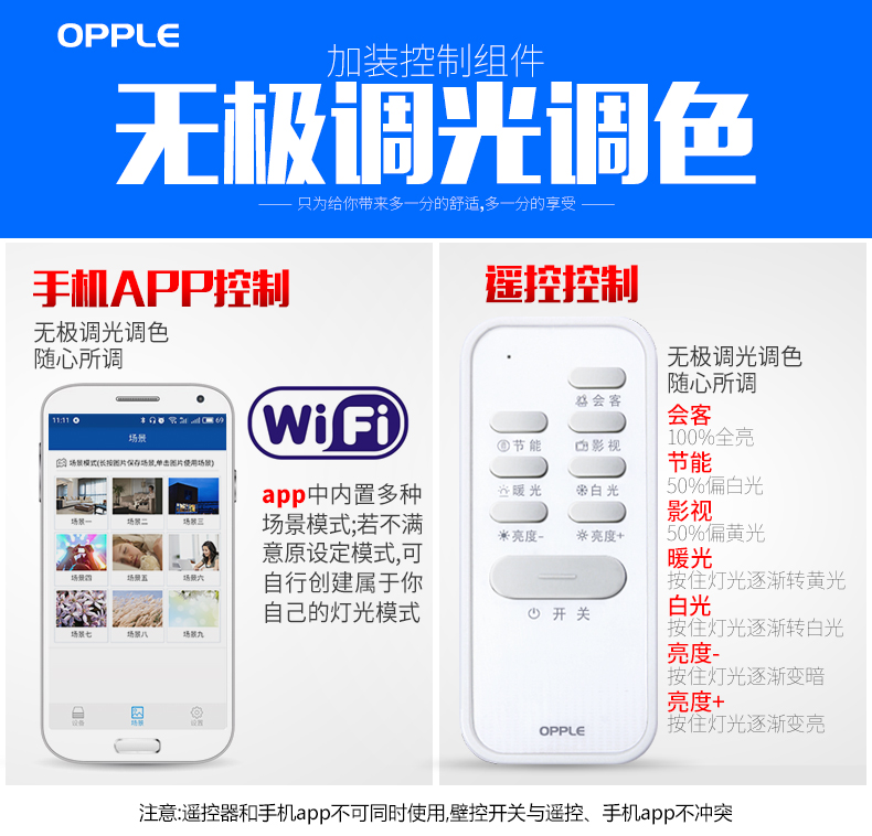 Op lighting accessories installation wifi phone remote control