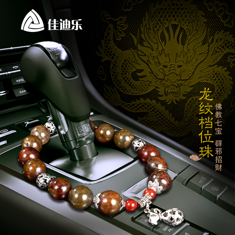 Opening of natural agate beads rosary beads ornaments car stalls stalls for security and peace car accessories car stalls beads pendant