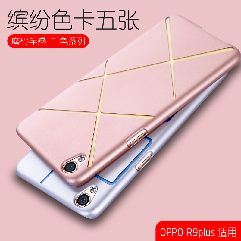 OPPOR9PLUS r9plus oppo phone shell mobile phone shell silicone protective sleeve drop 6 inch female models creative personality tide male