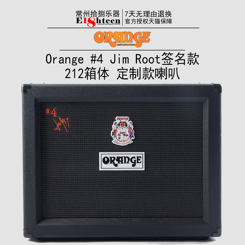 Orange orange jim root #4 orange black xiaoqiang PPC212 signature model electric guitar speaker