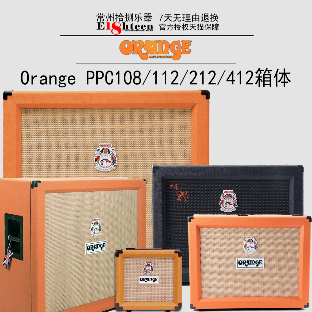 Orange/orange ppc 108/112/212/412 speaker cabinet split national mail