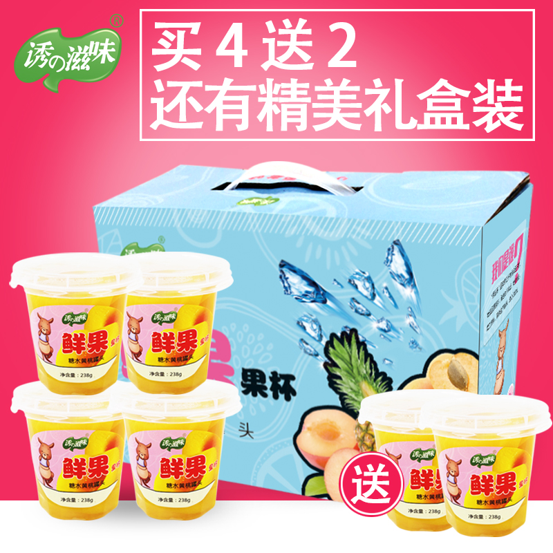Orchid beans 3 cups send lure ã® 238g canned fruit syrup peach flavor casual snacks of fresh fruit and more fruit cup
