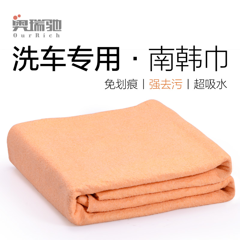 Org chi korea south korea south korea cloth towel large cache towels car cleaning brush car wash suede cloth car cleaning supplies
