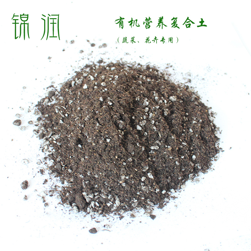 锦润organic nutrient soil fleshy flower flower nursery soil nutrition soil gardening soil to grow vegetables and flowers potted plants