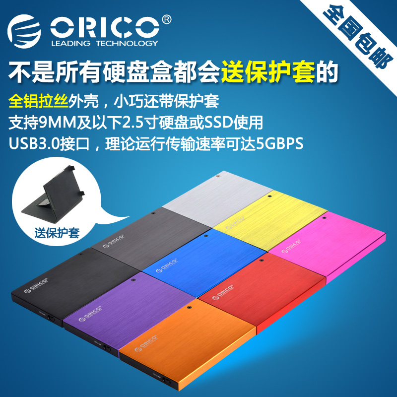 Orico 25AU3 inch hdd enclosure 2.5 sata serial notebook hdd enclosure usb3.0 mobile hard disk box