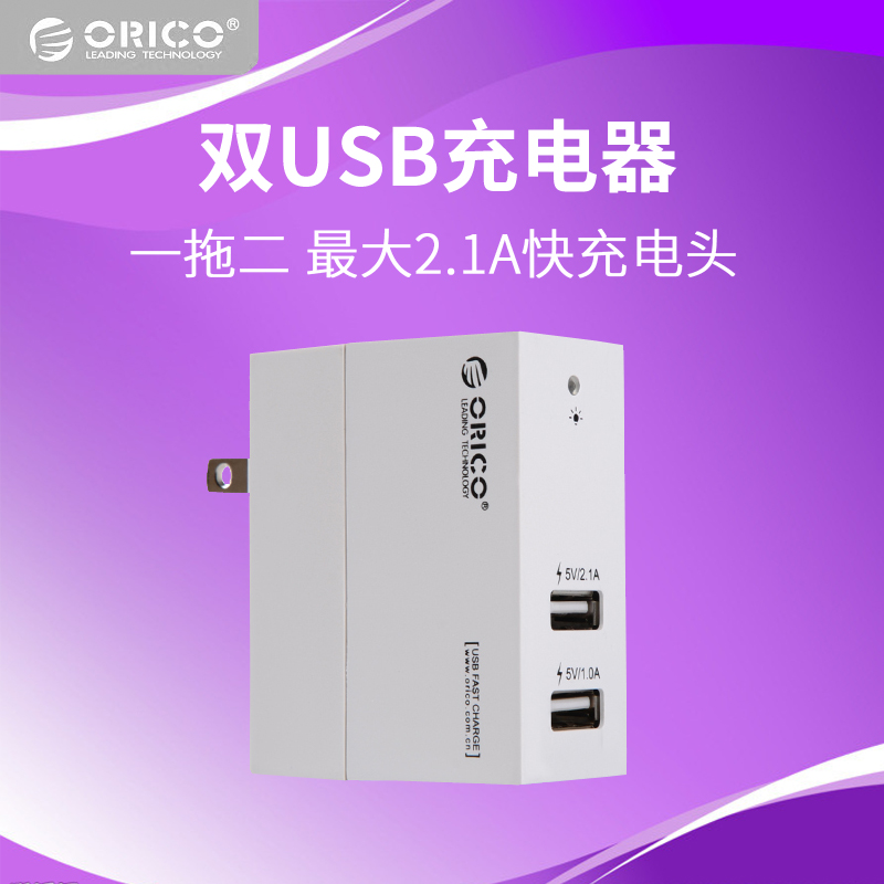 Orico dcb-2u 5v2a phone charger apple samsung tablet pc multi port dual usb charging head