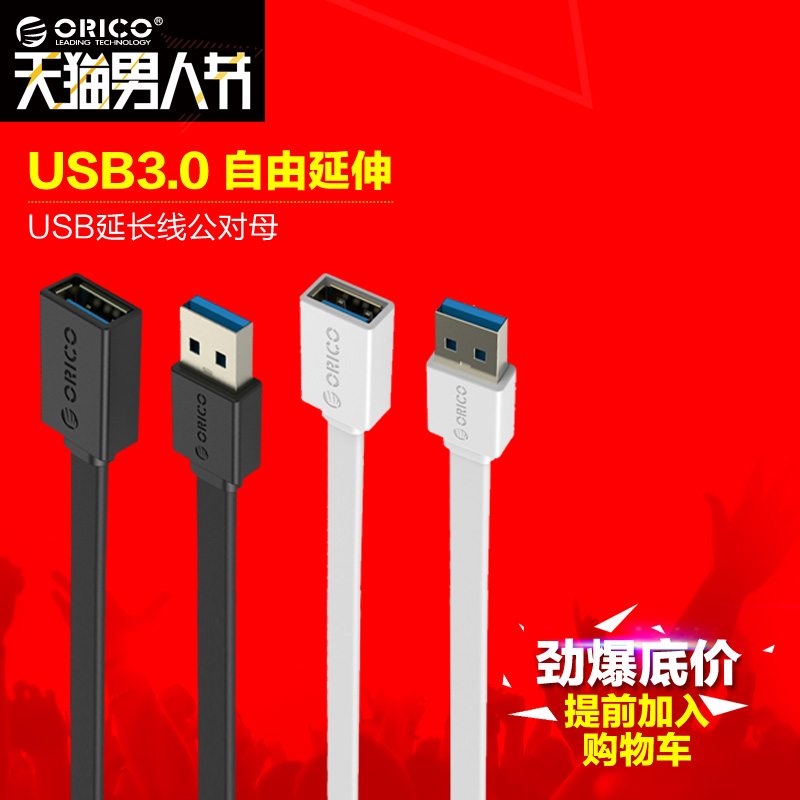 Orico usb3.0 extension cable male to female computer usb extension CEF3-15 usb3.0 extension cable 1.5 m