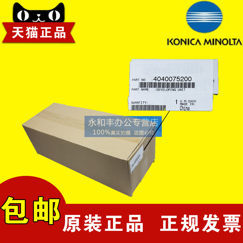[Original authentic] konica minolta bh250 developing carrier warehouse warehouse 350 200 282 drum drum kit