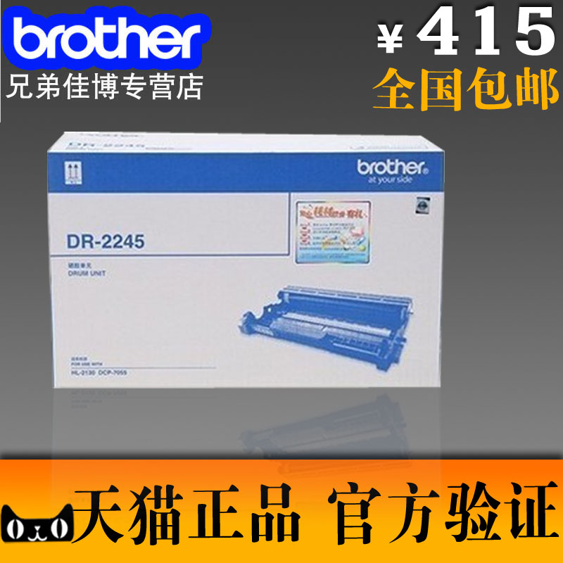 Original brother brother dr-2245 hl-2130 dcp-7055 toner cartridge drum rack free shipping