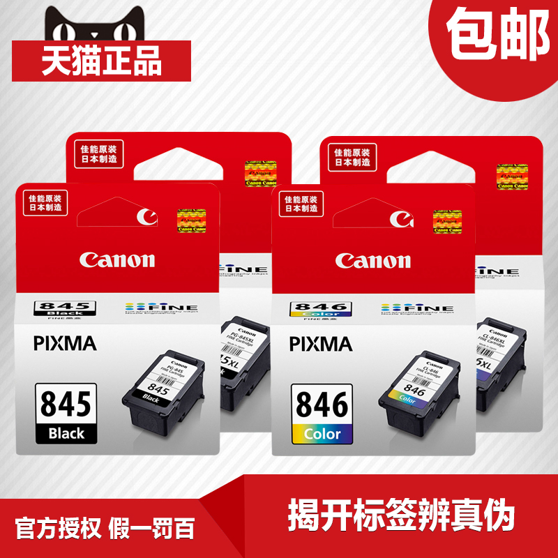 Original genuine canon canon mg2580 mg2400 pg-845 black cartridge cartridges 846 color ink cartridges