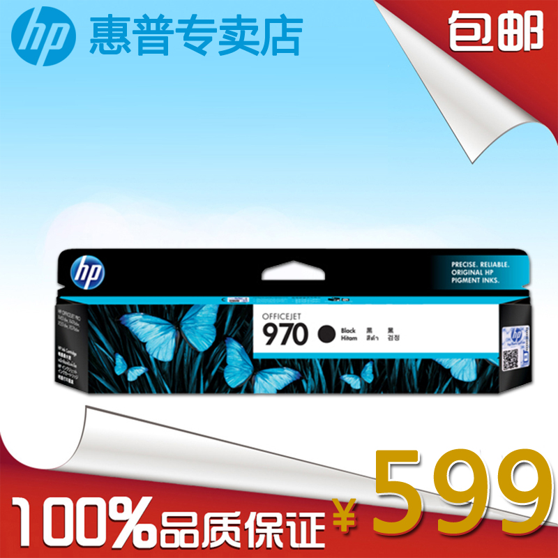 Original hp 970 black ink cartridge ink cartridges hp971 cartridges x451dw x551dw x476dw x576dw