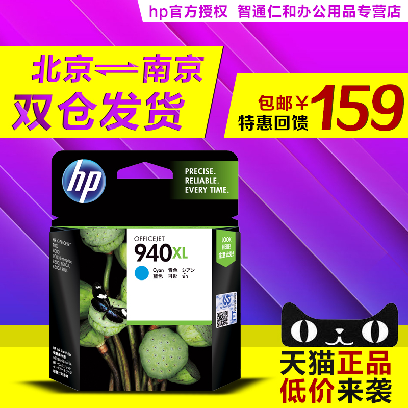 Original hp/hp 940xl c4908aa (large capacity) 8000 pro 80008500a magenta ink cartridges