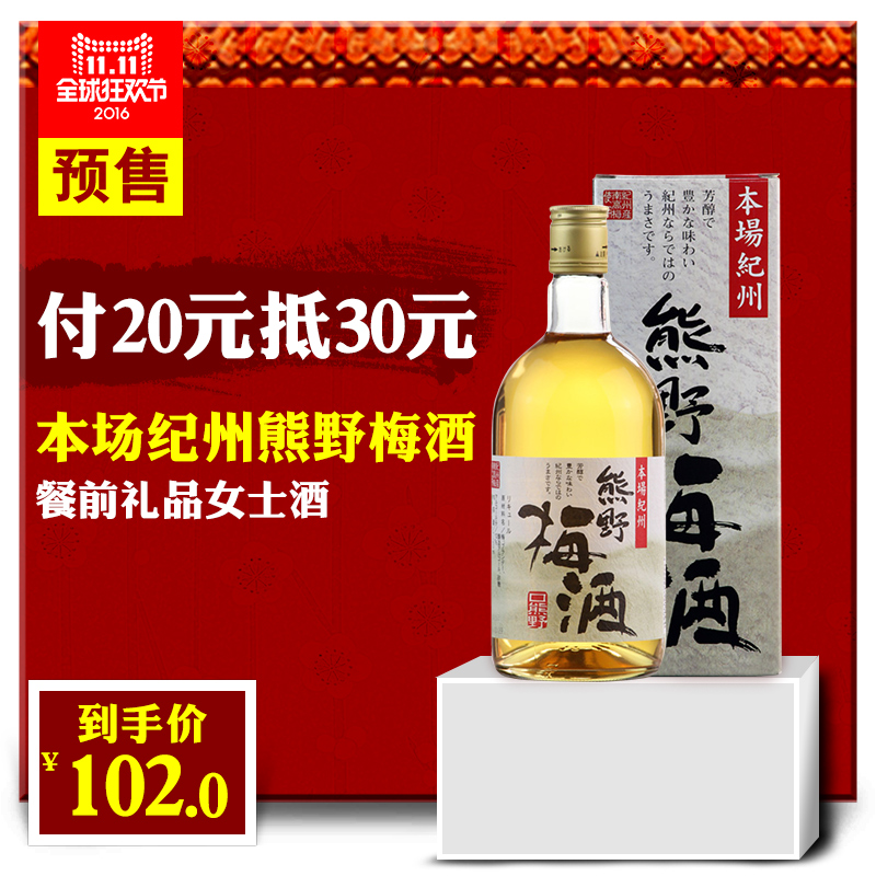 Original japanese plum wine/kumano plum wine 720 ml/in this field kishu plum wine 13 degrees/waka mountain plum wine/wine Free shipping