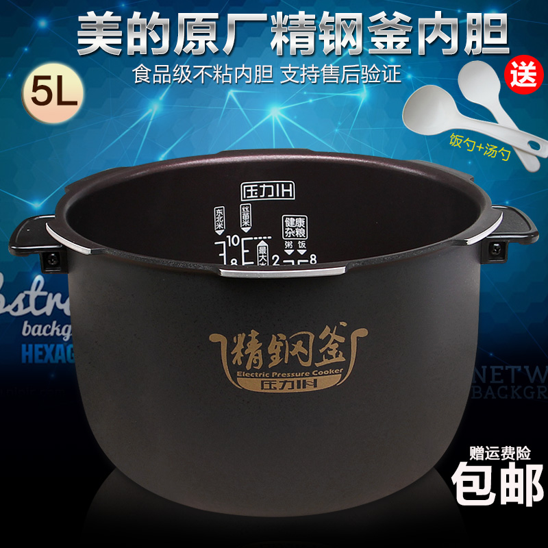 Original us electric pressure cooker 5l sticky rice cooker liner with a handle/handle electric pressure cooker liner original shipping