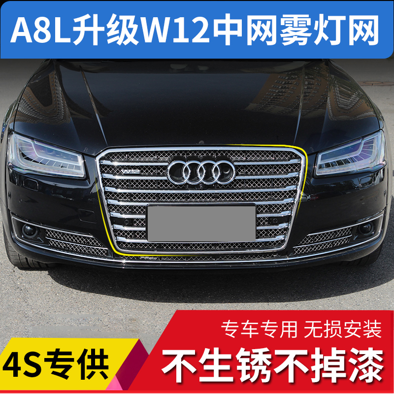 Osir dedicated to the grille in the front face of the mesh belt 15 years of the new audi a8l w12 modified grille fog acc probe