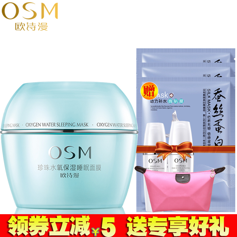 Osm/european poetry man can live authentic water oxygen mask moisturizing nourishing sleep mask disposable type gaba-rg