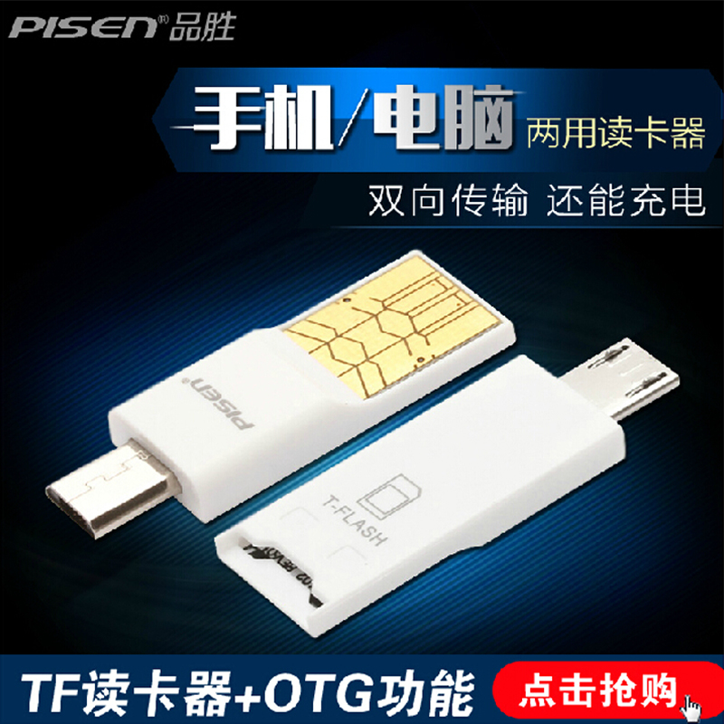 Otg reader product wins more than one multifunction plug tf card micro tf samsung mobile phone tablet u disk