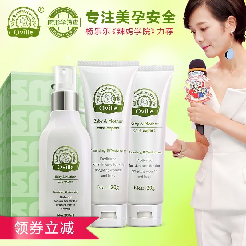 Ou weier suits pure moisturizing natural skin care products for pregnant women pregnant maternal dedicated pregnant women cosmetics genuine