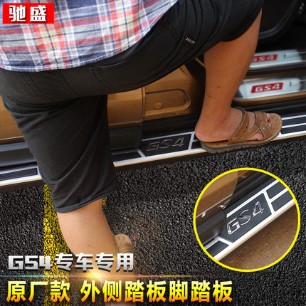 Oubo lun dedicated guangzhou automobile chi chuan gs-4 gs-4 gs-4 guangzhou automobile chi chuan modified lateral side of the pedal foot pedal board modification