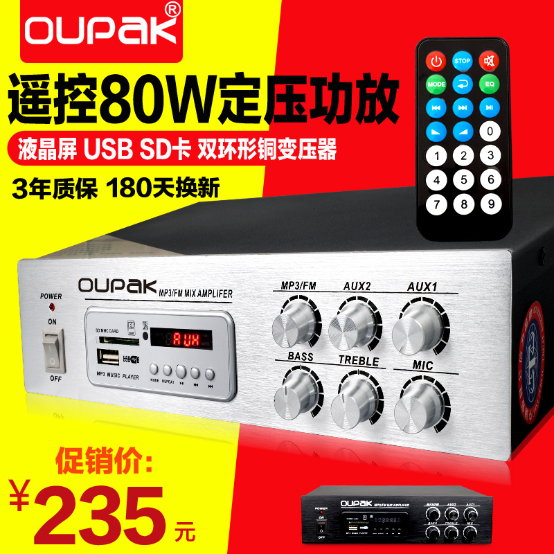 Oupak/parker constant pressure amplifier home ceiling speakers public broadcasting background music amplifier