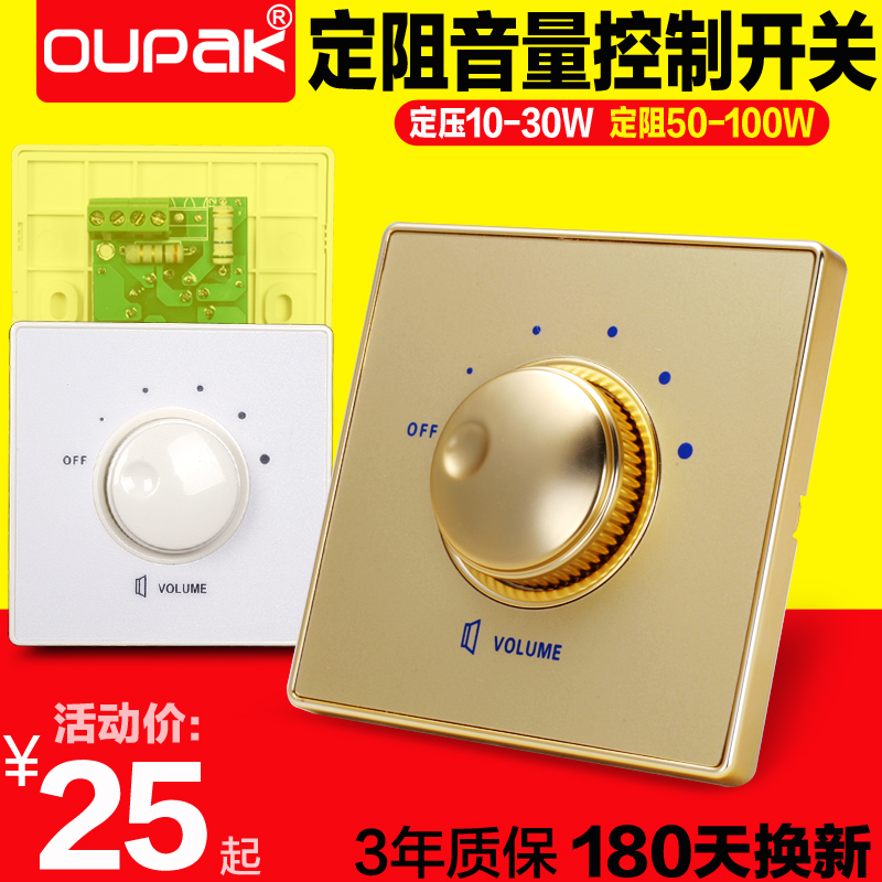 Oupak/parker public broadcasting ceiling speaker volume switch controller tuning switch potentiometer