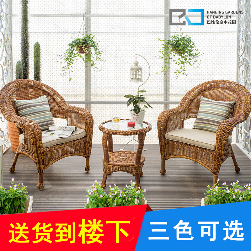 Outdoor balcony tables and chairs wicker chairs coffee table combination of three sets of simple rocking sha hair imitation rattan garden furniture deals