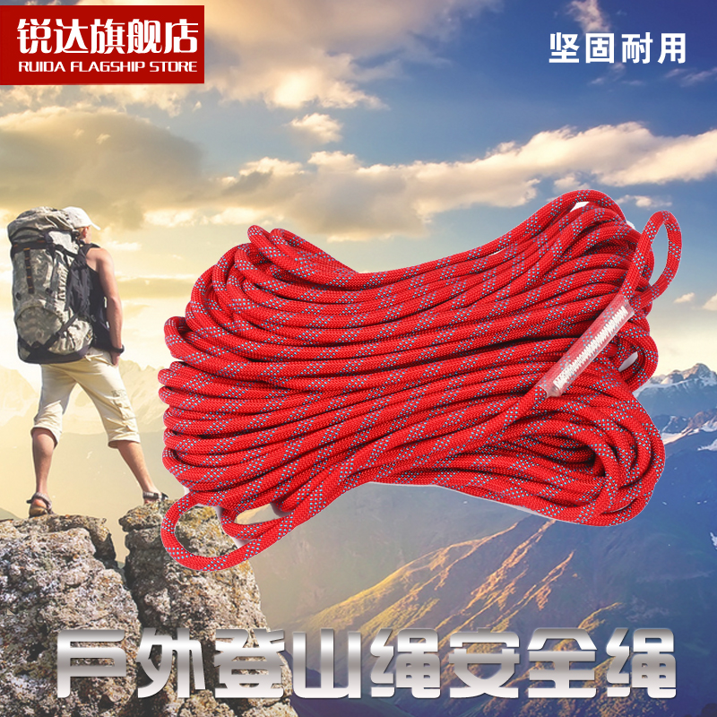 Outdoor equipment supplies shengan whole rope fire escape rope climbing rope climbing rope climbing rope rappelling rope rescue rope 50 m