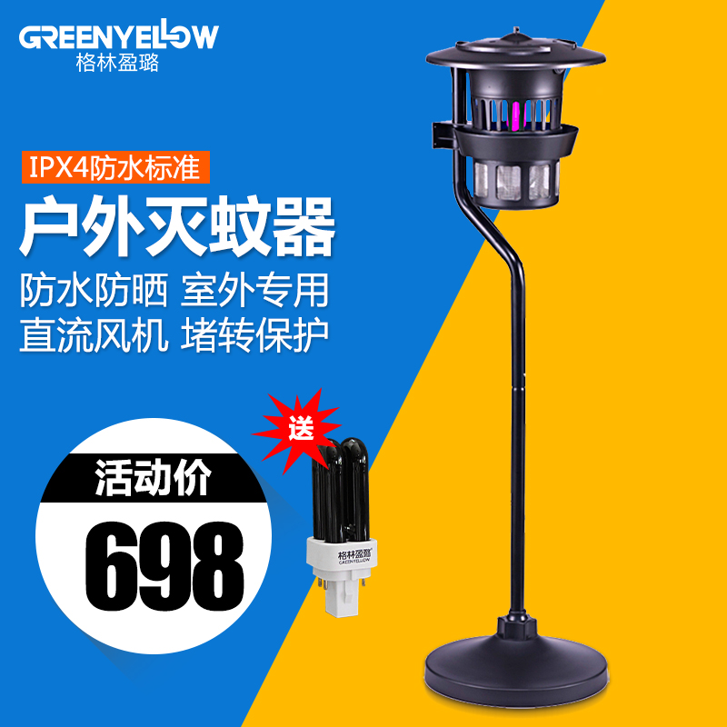 Outdoor mosquito lamps outdoor mosquito control mosquito suction machine efficient GM931 green ying lu mosquito machine courtyard Villa