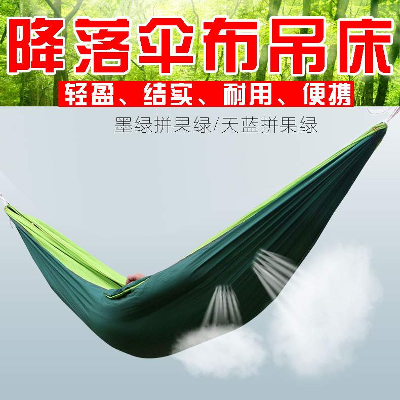 Outdoor single net adult ultralight parachute cloth hammock swing double off the net beds biosynthese portable ventilation