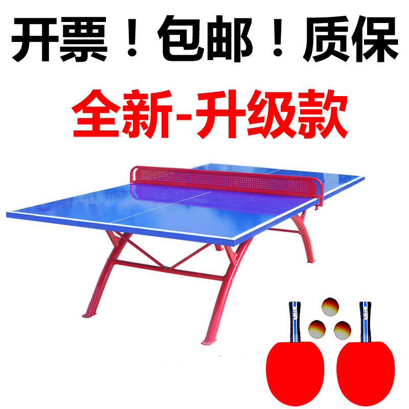 Outdoor table tennis table standard school community outdoor outdoor table tennis table tennis tables household indoor table tennis table free shipping