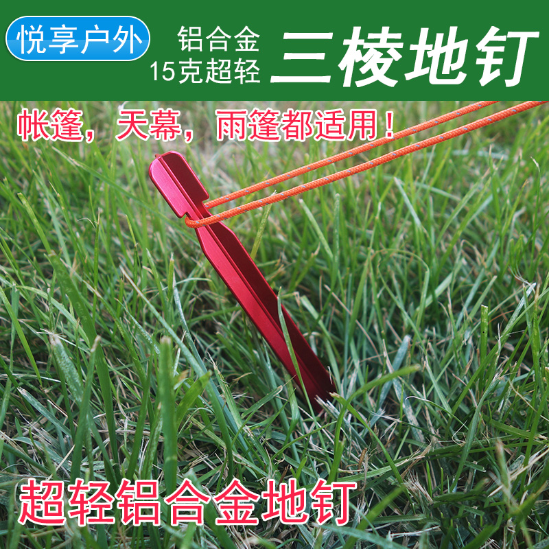 Outdoor ultralight aluminum alloy to nail to the small triangular aluminum, aluminum, nail to nail to nail mitsubishi ultralight