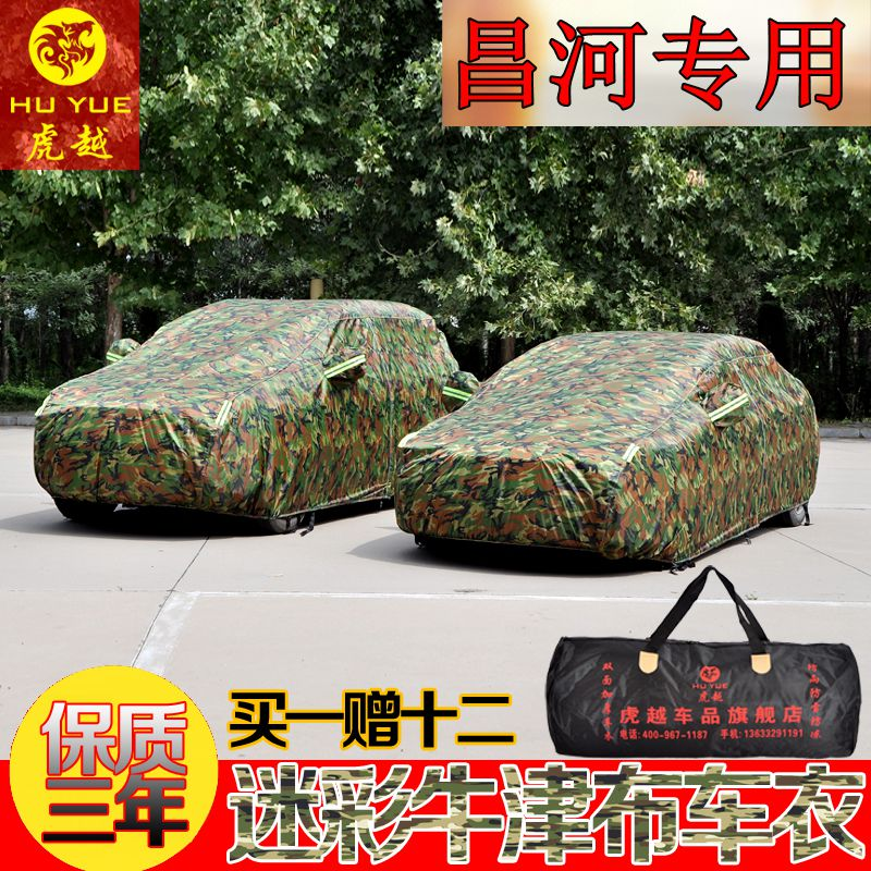 Oxford cloth camouflage sewing dedicated changhe freda m50 freda van car cover sun rain car kits