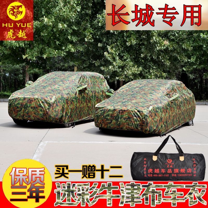 Oxford cloth camouflage sewing dedicated great wall c30c50m4/m2/c20r/tengyi v80 v80 proof car cover sun rain car kits