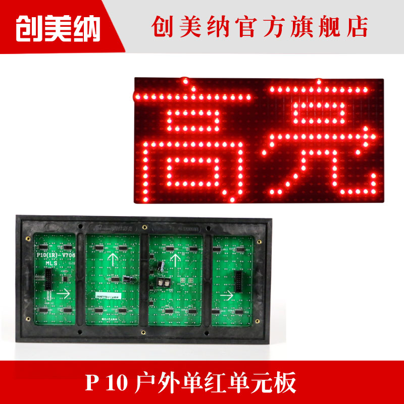 P10 outdoor single red p10 outdoor unit board highlighting large angle red yellow blue green unit board wholesale